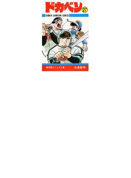ドカベン 27 (少年チャンピオン・コミックス)(少年チャンピオン・コミックス)