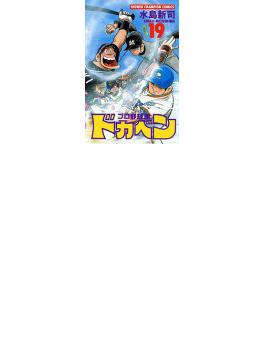 ドカベン プロ野球編19 (少年チャンピオン・コミックス)(少年チャンピオン・コミックス)