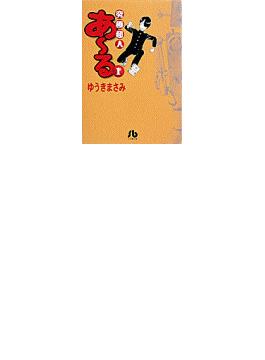 究極超人あ~る 1(小学館文庫)
