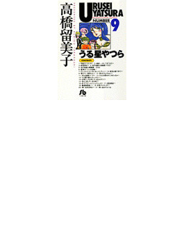 うる星やつら 9(小学館文庫)