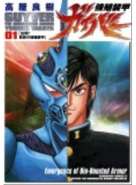 強殖装甲ガイバー 1 (角川コミックス・エース)(角川コミックス・エース)