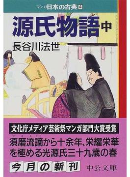 マンガ日本の古典 4 源氏物語 中巻(中公文庫)