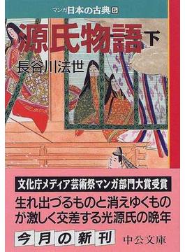 マンガ日本の古典 5 源氏物語 下巻(中公文庫)