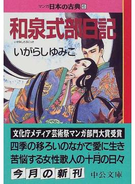 マンガ日本の古典 6 和泉式部日記(中公文庫)