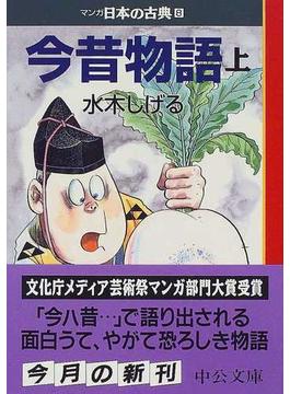 マンガ日本の古典 8 今昔物語 上巻(中公文庫)