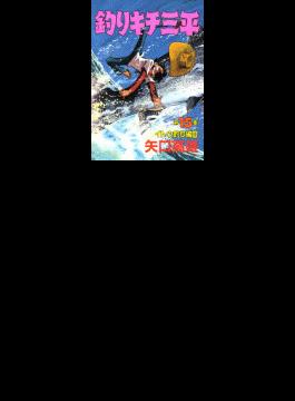 釣りキチ三平 第15集 3 (KCスペシャル)