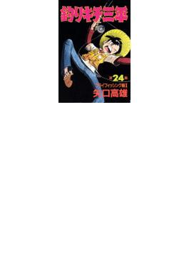 釣りキチ三平 第24集 2 (KCスペシャル)