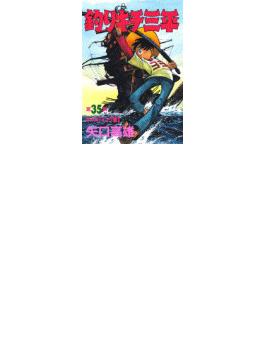 釣りキチ三平 第35集 2 (KCスペシャル)
