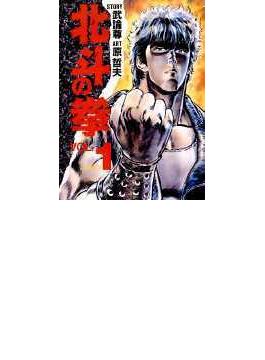北斗の拳 Vol.1 心の叫び