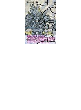 西遊奇伝大猿王 1 (ヤングジャンプ・コミックス・ウルトラ)