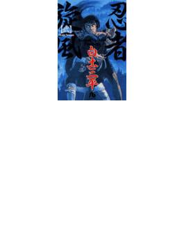 忍者旋風 2(小学館文庫)