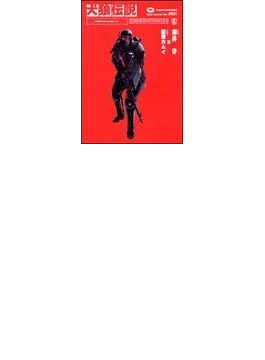 犬狼伝説 Kerberos panzer cop (Kadokawa comics A)