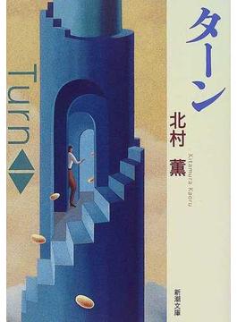 ターン(新潮文庫)