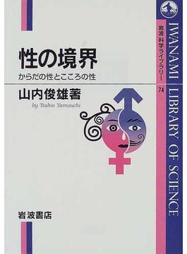 性の境界 からだの性とこころの性(岩波科学ライブラリー)