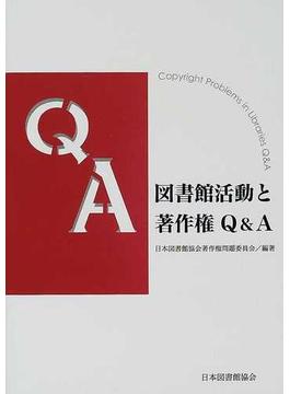図書館活動と著作権Q&A
