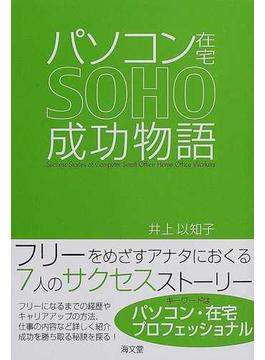 パソコン在宅SOHO成功物語
