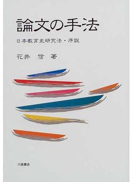 論文の手法 日本教育史研究法・序説