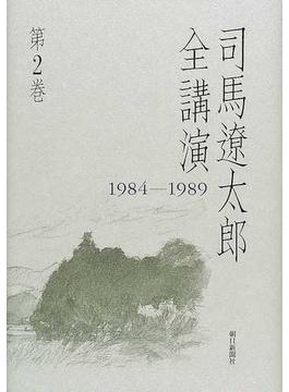 司馬遼太郎全講演 第2巻 1984−1989