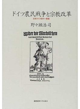 ドイツ農民戦争と宗教改革 近世スイス史の一断面
