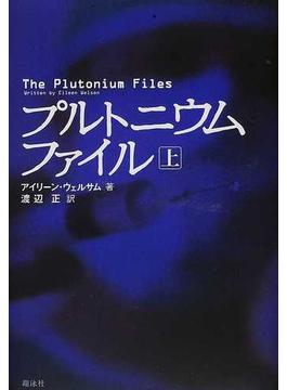 プルトニウムファイル 上