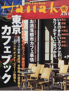 東京カフェブック