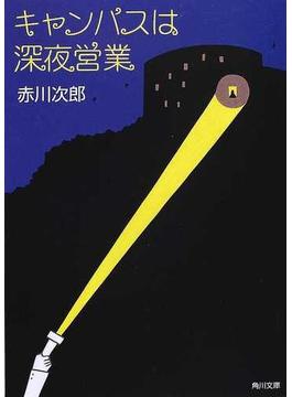 キャンパスは深夜営業(角川文庫)