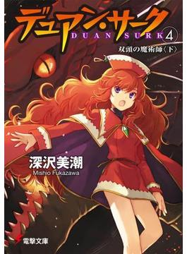 デュアン・サーク 4 双頭の魔術師 下(電撃文庫)