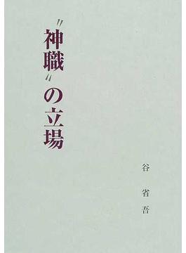 """""""神職""""の立場"""