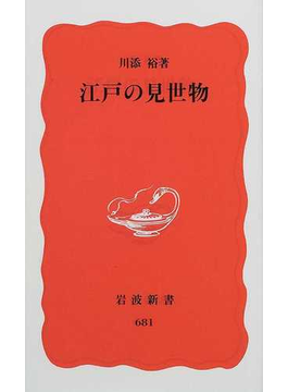 江戸の見世物(岩波新書 新赤版)