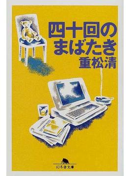 四十回のまばたき(幻冬舎文庫)