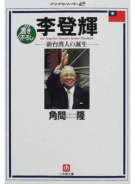 李登輝新台湾人の誕生(小学館文庫)