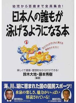 日本人の誰もが泳げるようになる本 幼児から百歳まで全員集合! 楽しくて健康・理想的なからだができる!