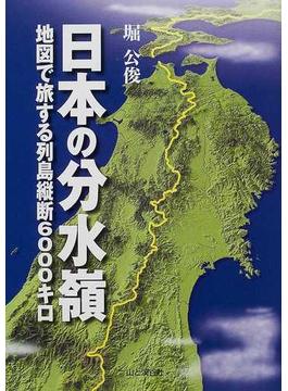 日本の分水嶺 地図で旅する列島縦断6000キロ