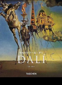 サルヴァドール・ダリ 1904−1989