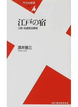 江戸の宿 三都・街道宿泊事情(平凡社新書)