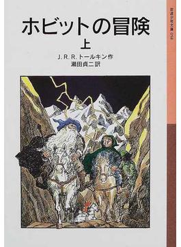 ホビットの冒険 新版 上(岩波少年文庫)