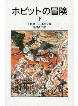 ホビットの冒険 新版 下(岩波少年文庫)