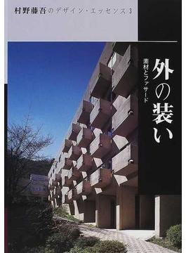 村野藤吾のデザイン・エッセンス 3 外の装い