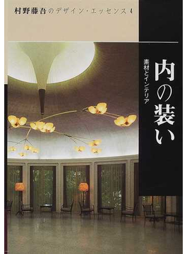 村野藤吾のデザイン・エッセンス 4 内の装い