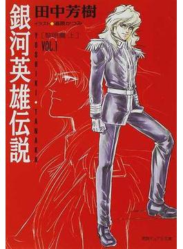 銀河英雄伝説 Vol.1 黎明編 上(徳間デュアル文庫)