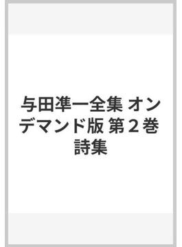 与田凖一全集 オンデマンド版 第2巻 詩集