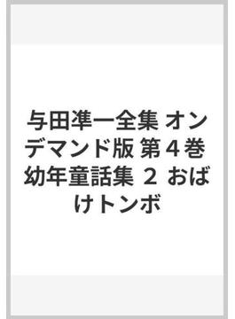 与田凖一全集 オンデマンド版 第4巻 幼年童話集 2 おばけトンボ