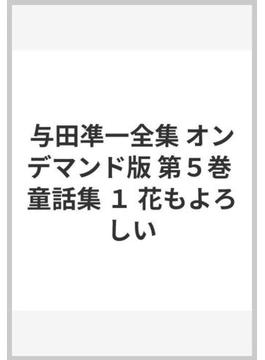 与田凖一全集 オンデマンド版 第5巻 童話集 1 花もよろしい