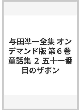 与田凖一全集 オンデマンド版 第6巻 童話集 2 五十一番目のザボン