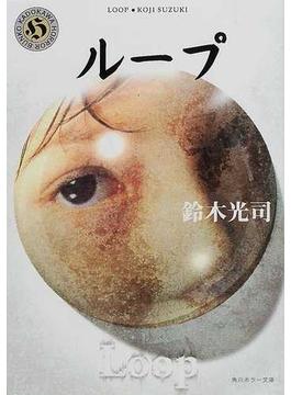 ループ(角川ホラー文庫)