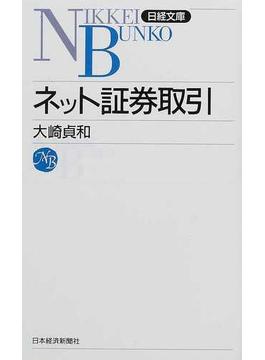 ネット証券取引(日経文庫)