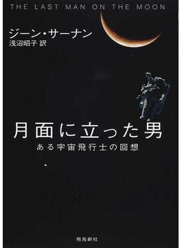 月面に立った男 ある宇宙飛行士の回想
