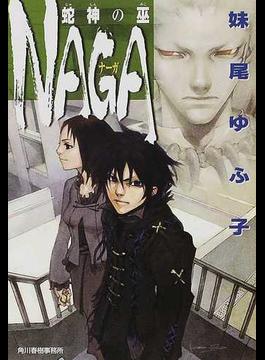 Naga 蛇神の巫(ハルキ文庫)