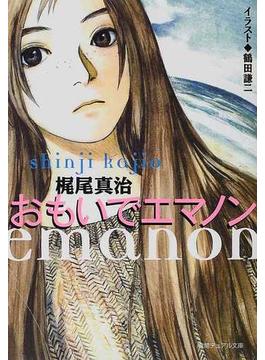 おもいでエマノン(徳間デュアル文庫)
