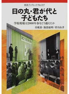 日の丸・君が代と子どもたち 学校現場は2000年春をどう迎えたか(岩波ブックレット)